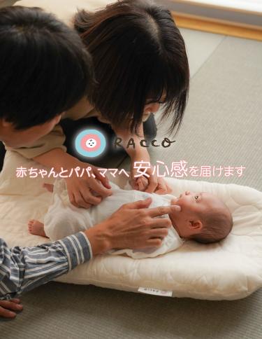 赤ちゃんとパパ、ママへ安心感を届けます RACCO